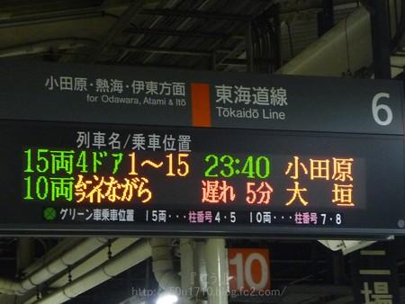 131228-横浜→大阪 (2)