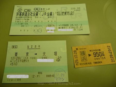 131228-横浜→大阪 (3)