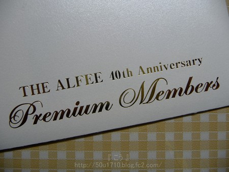 140222-THE ALFEE PM会員証 (2)