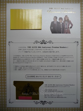 140222-THE ALFEE PM会員証 (9)