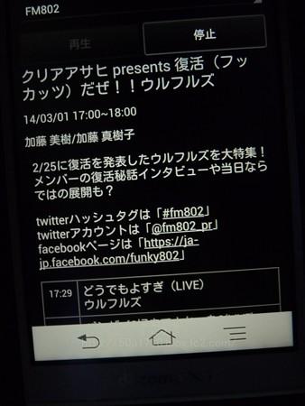 140301-FM802 ウルフルズ特番 (3)