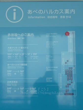 140307-ハルカス300 59階 (12)