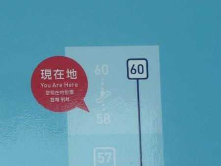 140307-ハルカス300 59階 (13)