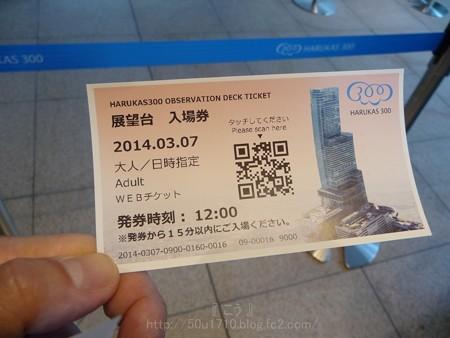 140307-ハルカス300 チケット (3)