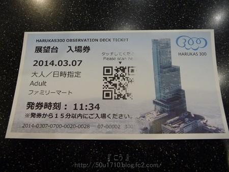 140307-ハルカス300 チケット (7)