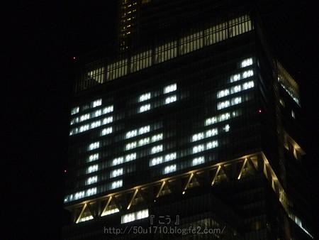 140306-あべのハルカス(夜) (20)