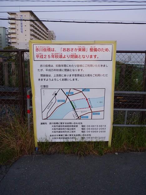 赤川仮橋閉鎖のお知らせ