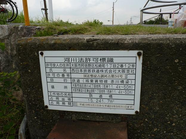 鉄道用の許可標