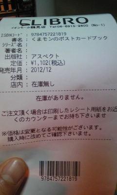 Photos: @55_kumamon く...
