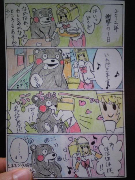 写真: @55_kumamon 2...