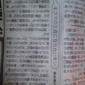 写真: 今日の京都新聞。連載開始が...