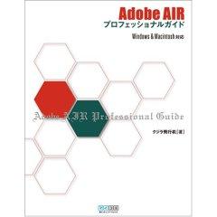 Adobe AIRプロフェッショナルガイド