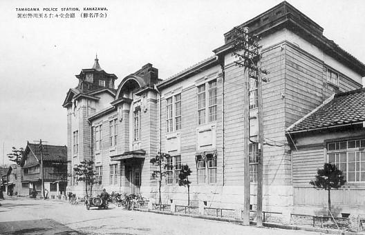 金沢 玉川警察署