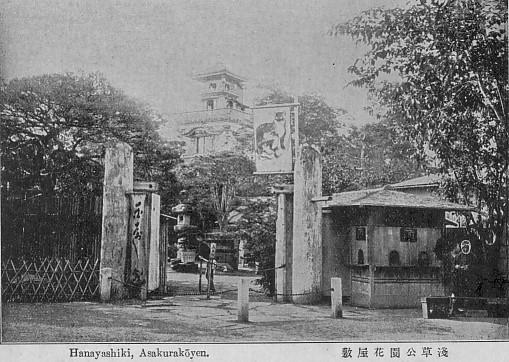 32浅草公園花屋敷s