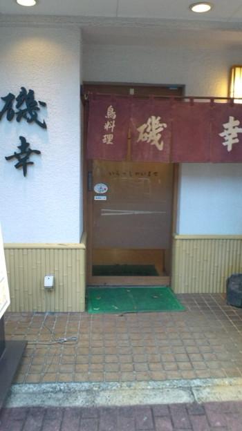 フォト蔵須藤元気さんのご実家が営む...アルバム: Twitter (19)写真データフォト蔵ツイート