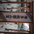 Photos: 02 博多祇園山笠 飾り山 博多駅 2013年 サザエさん写真13横