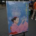 Photos: 2013年7月26日 福岡市役所ふれあい広場 山鹿市観光物産展 山鹿灯籠まつり くまモン01