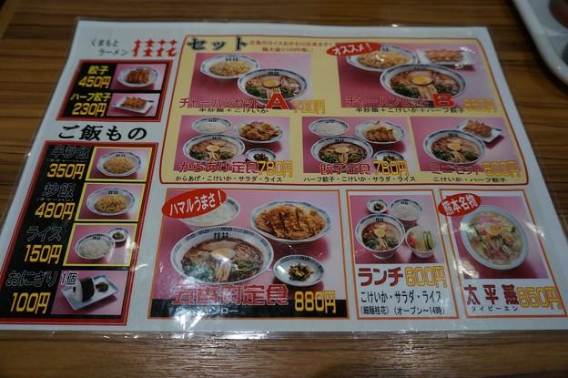 桂花ラーメン 太肉麺 ターローメン 桂花ラーメン本店にて (7)