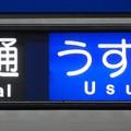 京成3600形行先 【普通】うすい
