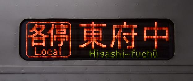 都営10-300R形行先 【各駅停車】東府中