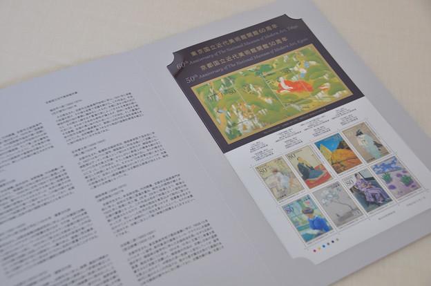 京都国立近代美術館開館50周年記念切手