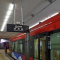 Photos: 万葉線、高岡駅駅