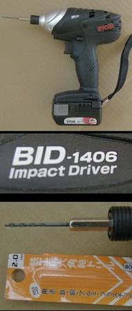 リョービ,インパクトドライバBID-1408