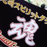 尼崎SC(尼崎スピリットクラブ)