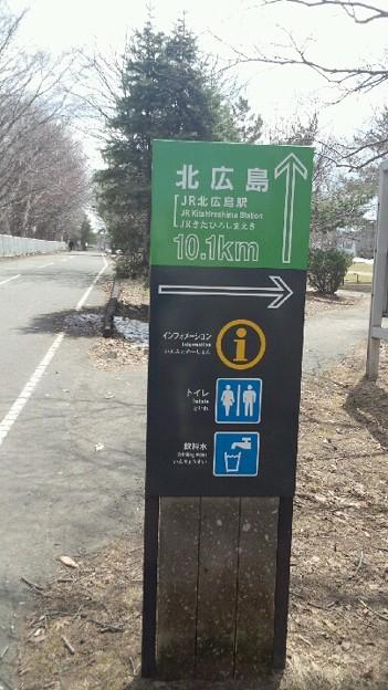 北広島まで10.1km