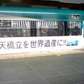 Photos: 天橋立を世界遺産に!!