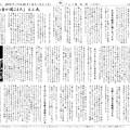 Photos: (夕刊)フォト蔵新聞 20130610