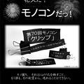 Photos: 第70回モノコン「クリップ」 7/26(金)~29(月)12:00