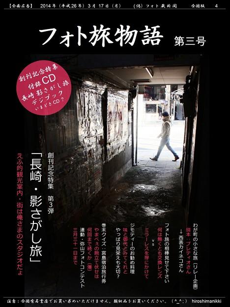 【全面広告】フォト旅物語3 「長崎 影さがし旅」