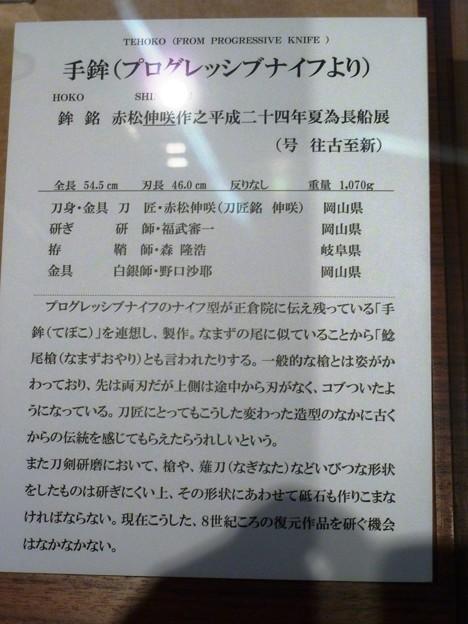 63「手鉾(プログレッシブナイフより)の仕様と解説」