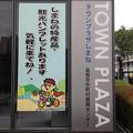 写真: 島根super大使