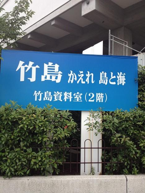 写真: 竹島返還