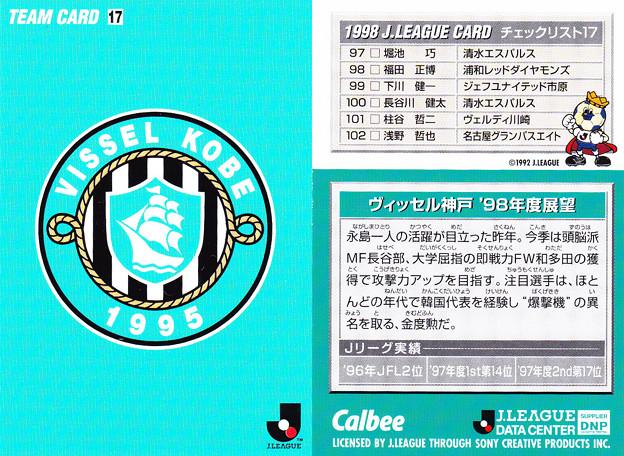 Jリーグチップス1998C-17ヴィッセル神戸(チェックリスト)