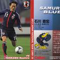 Photos: 日本代表チップス2013No.025石川直宏(FC東京)