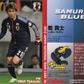 Photos: 日本代表チップス2013No.026乾貴士(フランクフルト)