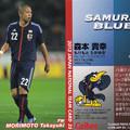Photos: 日本代表チップス2013No.035森本貴幸(カターニア)