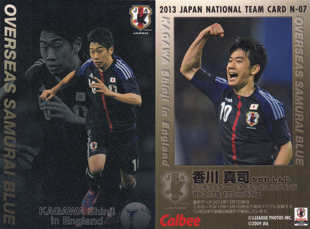 日本代表チップス2013N-07香川真司(マンチェスターU)