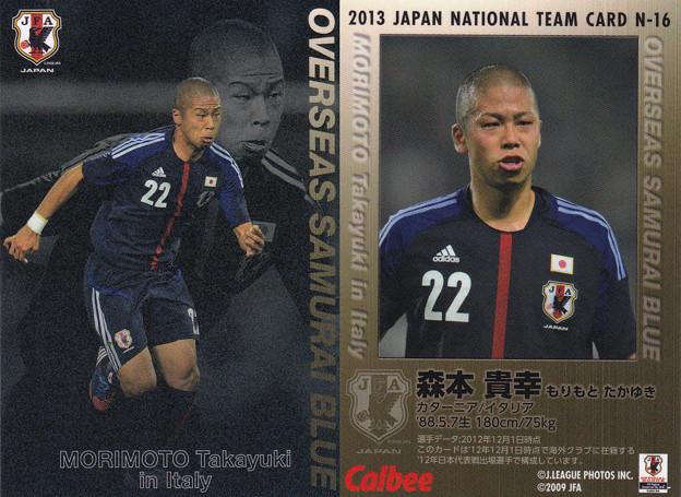 日本代表チップス2013N-16森本貴幸(カターニア)
