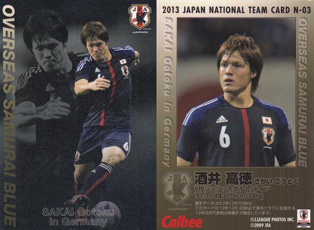 日本代表チップス2013N-03酒井高徳(シュツットガルト)