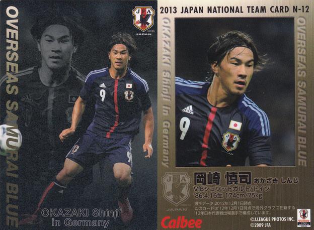 日本代表チップス2013N-12岡崎慎司(シュツットガルト)