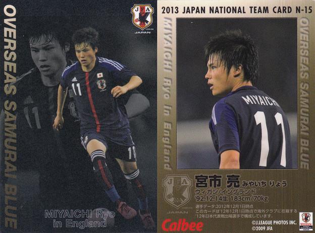 日本代表チップス2013N-15宮市亮(ヴィガン)