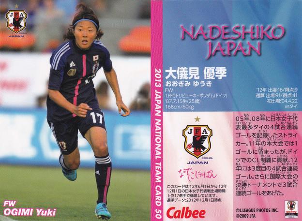 日本代表チップス2013No.050大儀見優季(ポツダム)