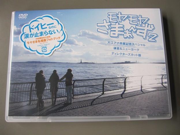 モヤモヤさま~ず DVD