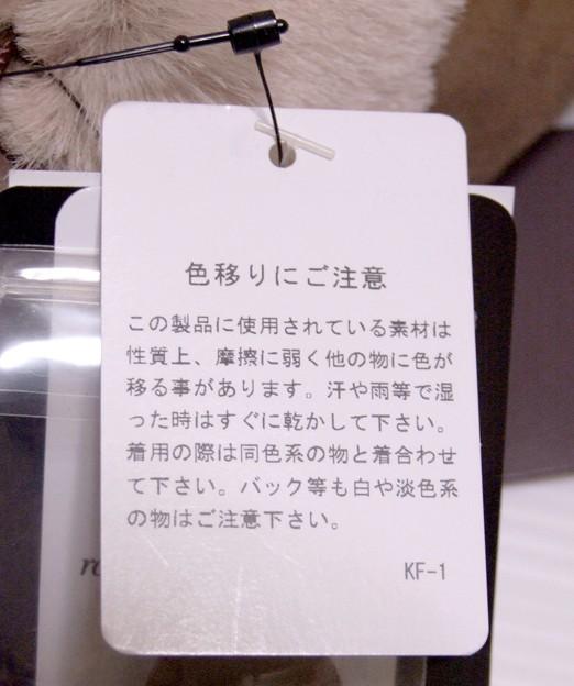 製品タグ(1)