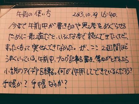 IMG_20131029_164827.jpg