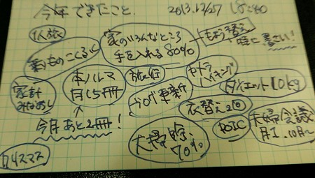IMG_20131227_184732.jpg